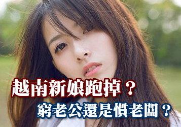 對越南新娘這樣好!為什麼越南新娘還是會跑掉!?